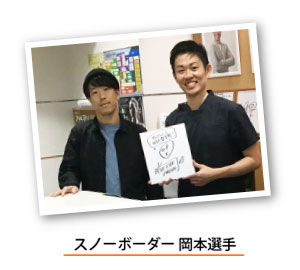 伊丹院長とスノーボーダーの岡本選手