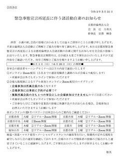 R35末緊急事態宣言再延長お知らせ.jpg