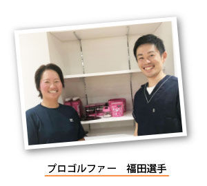 伊丹院長とプロゴルファーの福田選手