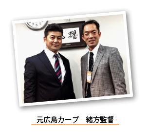 前田社長と緒方監督