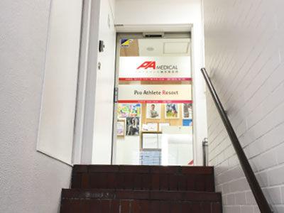 プロアスリート鍼灸整骨院の入り口