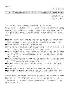 会員への案内-1.jpg