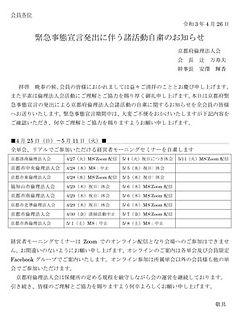 R34緊急事態宣言お知らせ_s.jpg