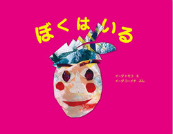 Picture book I am here - JP to EN