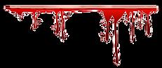 1-16553_transparent-drip-clipart-blood-d