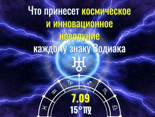 7.09.2021: Что принесет космическое и инновационное новолуние каждому знаку Зодиака