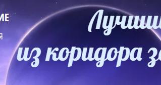 Группы риска в Полное лунное затмение 21.01 в 1°♌