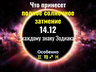 Что принесет полное солнечное затмение 14.12 каждому знаку Зодиака