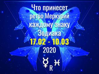 Что принесут ретро Меркурий 17.02 - 10.03 каждому знаку Зодиака