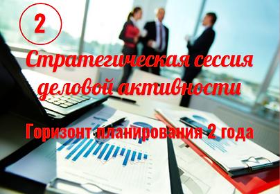 Стратегическая сессия деловой активности