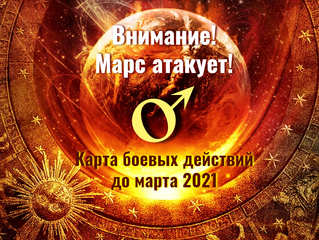 Внимание! Марс атакует - гороскоп для мужчин, бизнесменов и предпринимателей до марта 2021