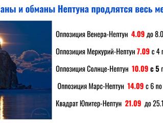 14.09  Полнолуние разбитых иллюзий в 22°♓