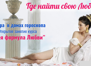Венера  в домах гороскопа: Где найти свою Любовь