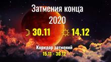 Затмений конца 2020 - Коридор затмений 15.11 - 30.12