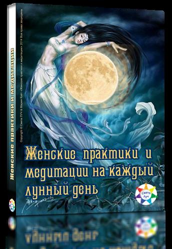 Женские практики и медитации на каждый лунный день