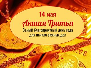 14.05 Акшая Тритья - лучший день года для всех начинаний и инвестиций