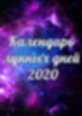 Календарь лунных дней на 2020 год