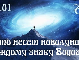 Шаманское новолуние 17.01 в Козероге