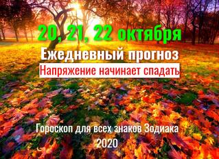 20, 21, 22 октября 2020 - Ежедневный прогноз для всех знаков Зодиака