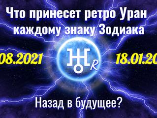 Что принесет ретро Уран каждому знаку Зодиака 20.08.2021 - 18.01.2022