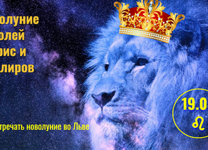 19.08  Новолуние королей, актрис и ювелиров