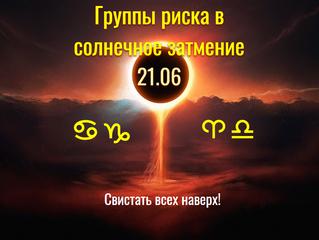 """Группы риска в """"центральное"""" и судьбоносное солнечное затмение 21.06"""