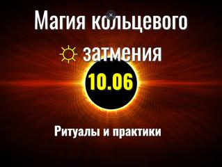 Магия солнечного затмения 10.06.2021: ритуалы и практики