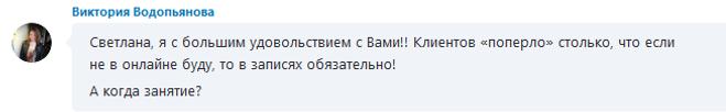 отзыв Водопьянова 0 Клиенты поперли.png