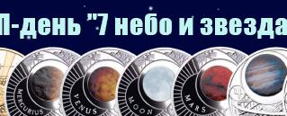 """Три Луны и """"неправильная"""" неделя"""