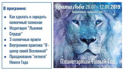 Врата Льва 2019.png
