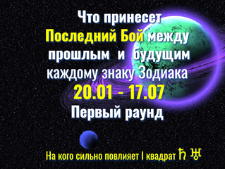 Что принесет Последний бой Сатурна и Урана каждому знаку Зодиака