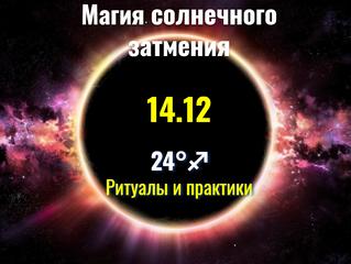 Магия солнечного затмения 14.12: ритуалы и практики