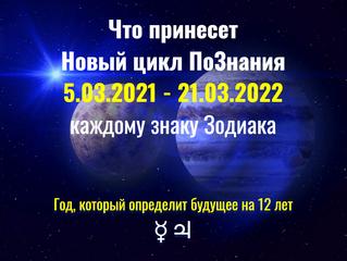 Что принесет Новый цикл ПоЗнания 5.03.2021 - 21.03.2022 каждому знаку Зодиака
