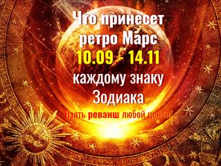 Что принесет ретро Марс 10.09 - 14.11 каждому знаку Зодиака - Реванш любой ценой!