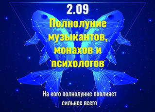 2.09 Полнолуние музыкантов, монахов и психологов
