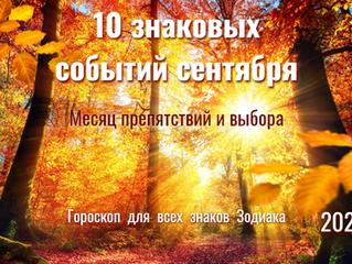 10 знаковых событий сентября: месяц препятствий и выбора - гороскоп для всех знаков Зодиака