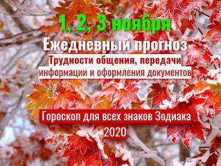1, 2, 3 ноября 2020 - Ежедневный прогноз для всех знаков Зодиака