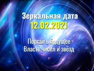 Зеркальная дата 12.02.2021 - Исполнение желаний. Портал в будущее. Власть чисел и звёзд