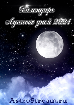 Календарь Лунных дней 2021