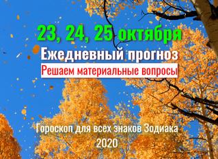 23, 24 и 25 октября 2020 - Ежедневный прогноз для всех знаков Зодиака