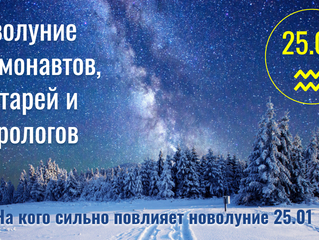 25.01 Новолуние космонавтов, бунтарей и астрологов в ♒
