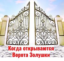 Расчет Ворот Золушки