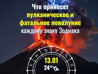 Что принесет вулканическое и фатальное новолуние 13.01 каждому знаку Зодиака