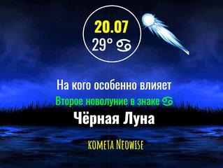 На кого особенно влияет Второе новолуние 20.07 в знаке ♋ - Чёрная Луна