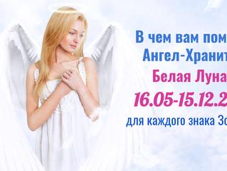 В чём вам поможет Ангел-Хранитель - Белая Луна в Скорпионе 16.05-15.12.2020 для каждого знака Зодиак