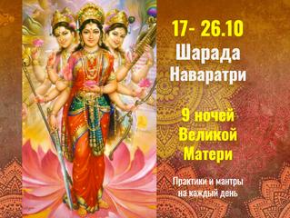 Великая Мать дарует очищение, любовь и мудрость 17-26.10
