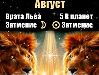 Куда вам открывают путь Врата Льва