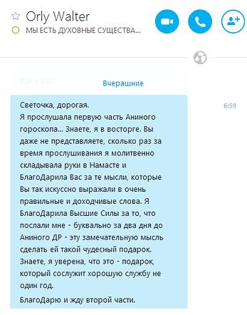 Нам пишут в skype