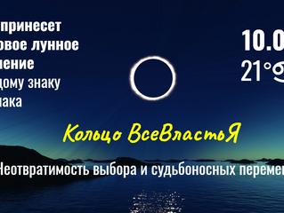 Роковое лунное затмение 10.01 21°♋ - Неотвратимость выбора и судьбоносных перемен