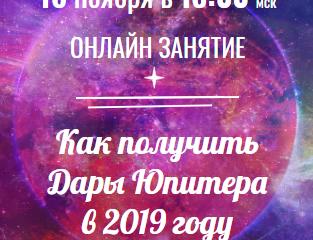 Юпитер в Стрельце 8.11.2018 - 2.12.2019 - гороскоп удачи